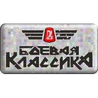 Боевая классика (силикон) 3.8х11.5