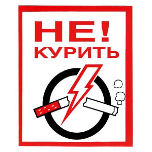 Не курить (прямоугольник) 7х8 , упак. 10 шт