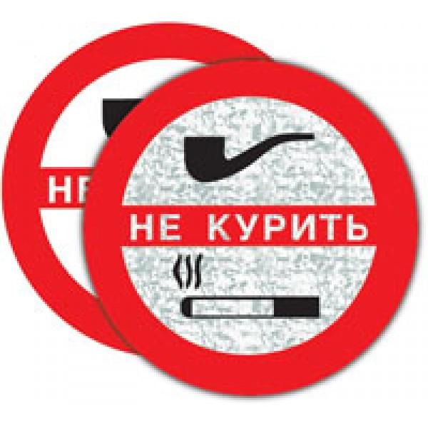 Не курить (круг) 7.5 см , упак. 10 шт