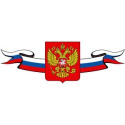 Россия , rus , флаги , ленты.
