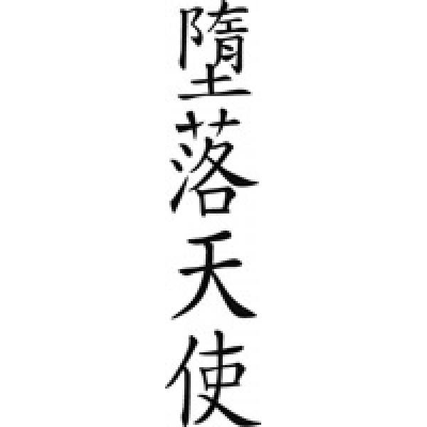 Иероглиф падший ангел , черный (9.5х32) упак. 10шт
