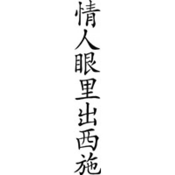 Иероглиф красота в глазах смотрящего , черный (9.5х48) упак. 10 шт