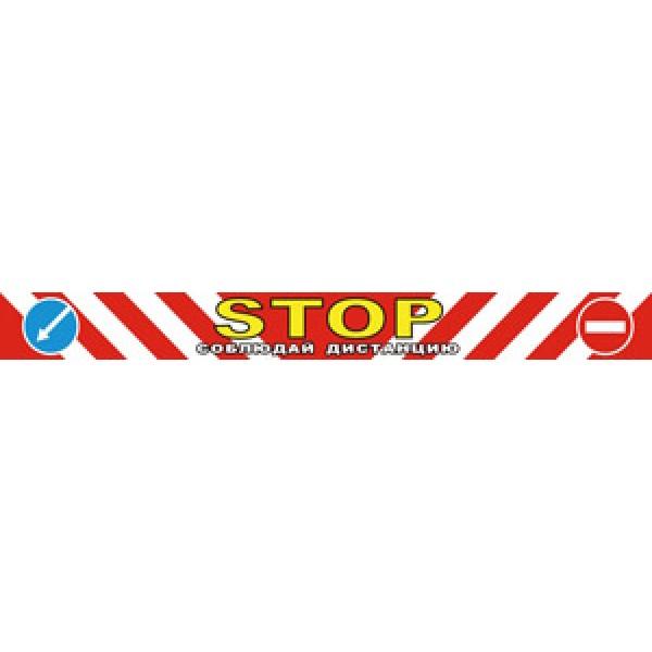 STOP- соблюдай дистанцию (9.5х100)