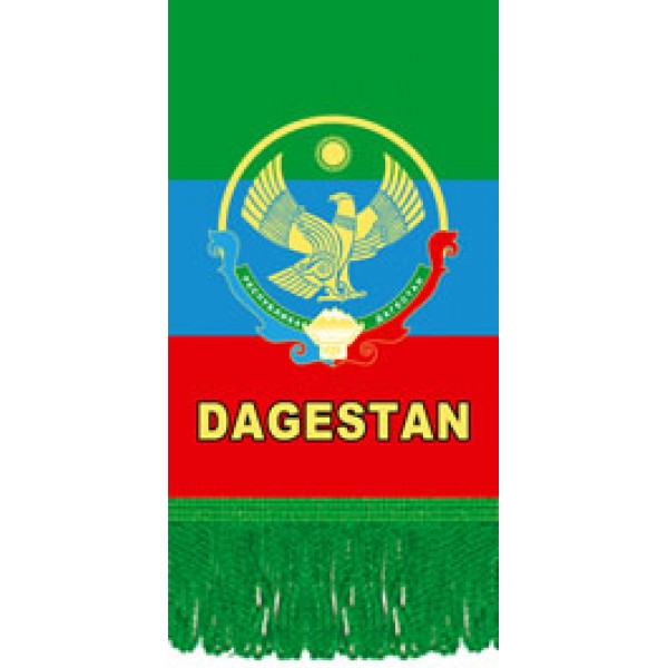 Вымпел Dagestan , бахрома (8х12)
