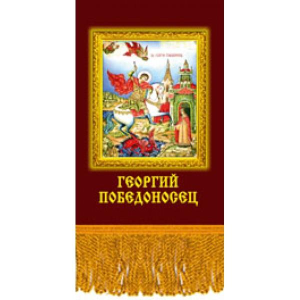 Вымпел Георгий Победоносец , бахрома (8х12)