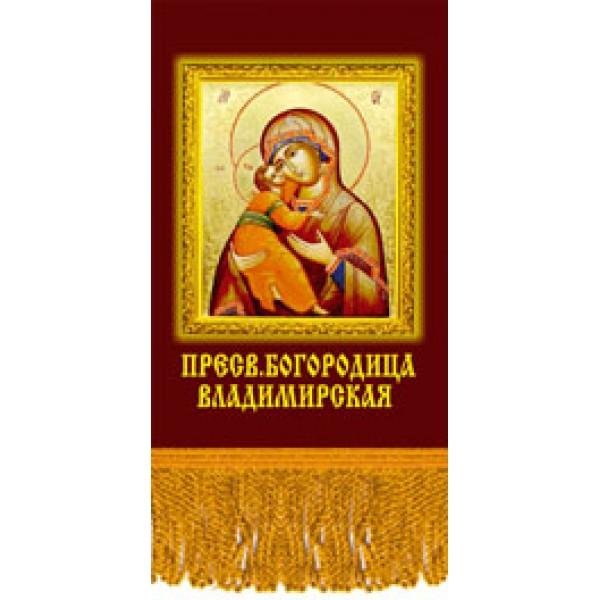 Вымпел Богородица Владимирская , бахрома (8х12)