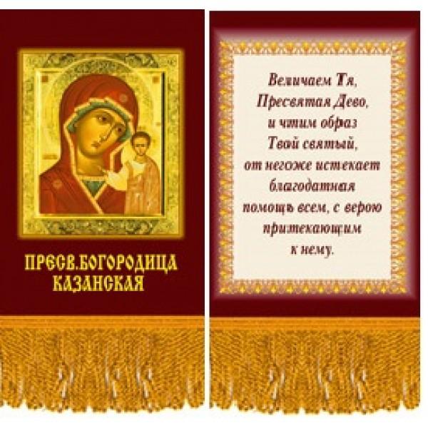 Вымпел Богородица Казанская , бахрома (8х12)