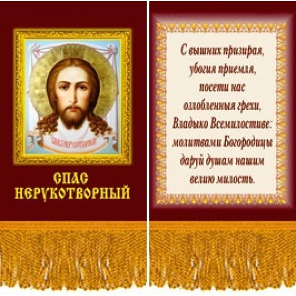 Вымпел Спас Нерукотворный , бахрома (8х12)
