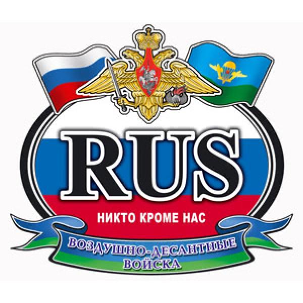 Rus-ВДВ (10х14) упак. 10 шт