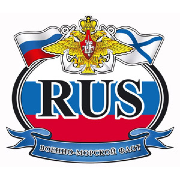 Rus - ВМФ (10х14) упак. 10 шт