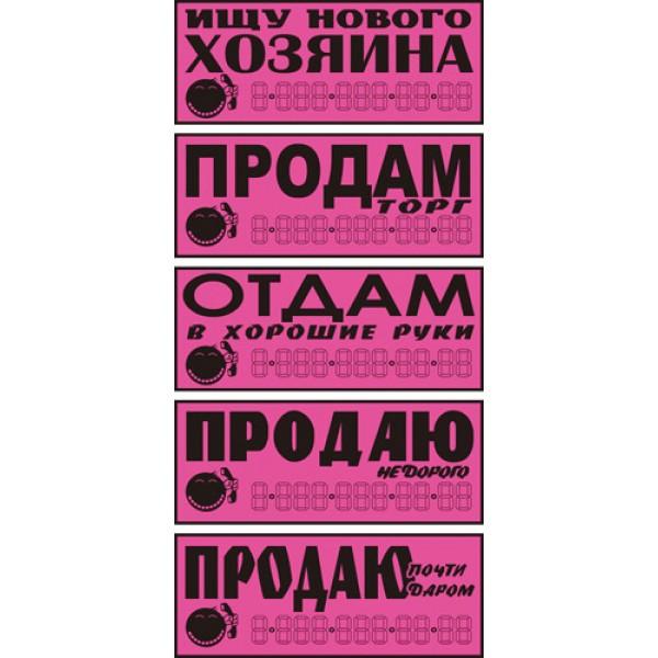 Продаю , ассорти , флуоресцентная (14х33) упак. 10 шт