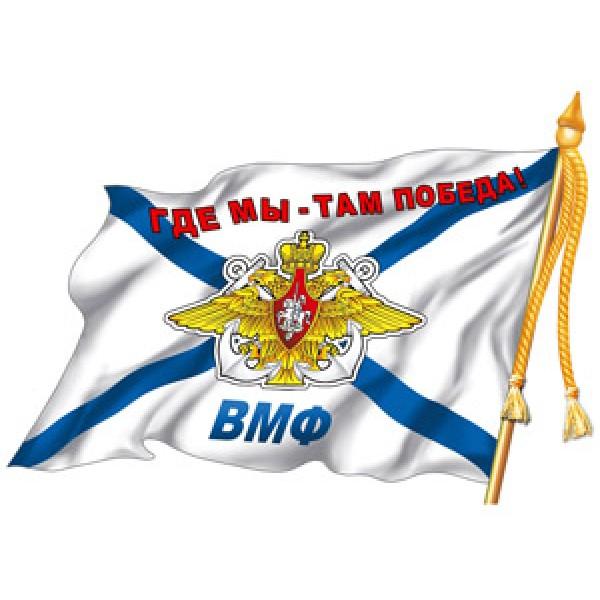 ВМФ флаг (12х17) упак. 10 шт