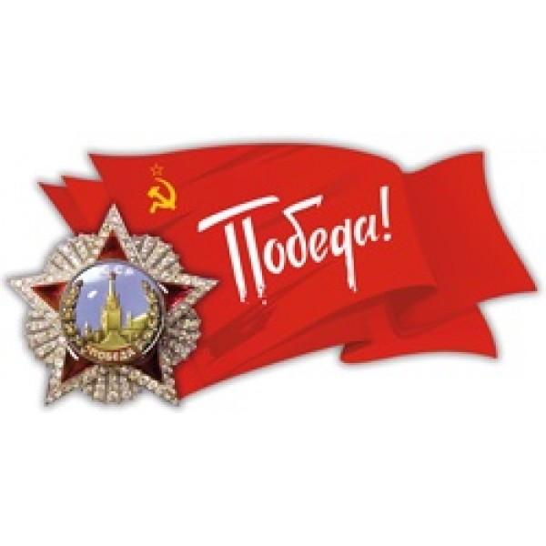 Орден Победы (10х18) упак. 10 шт