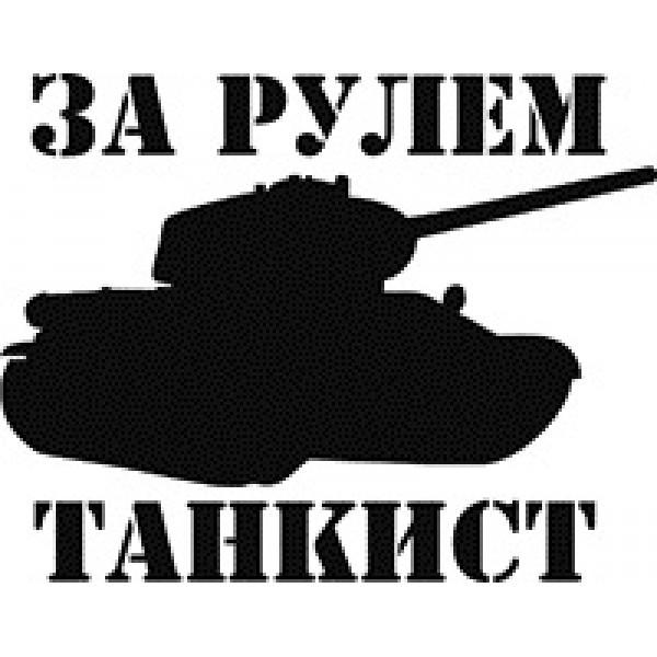 За рулем танкист (10х10) белый упак. (10 шт)