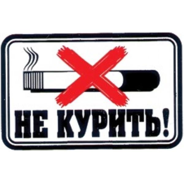 Не курить (7х5) упак. 10 шт