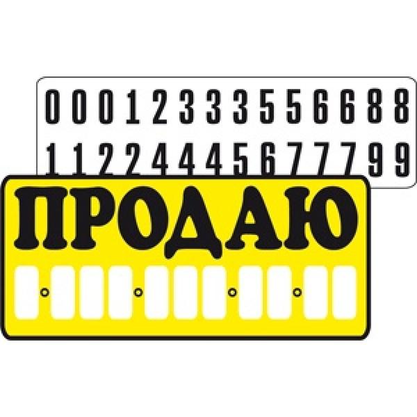 """ПРОДАЮ (трафарет)"" (15,5х34) желтый фон +цифры"