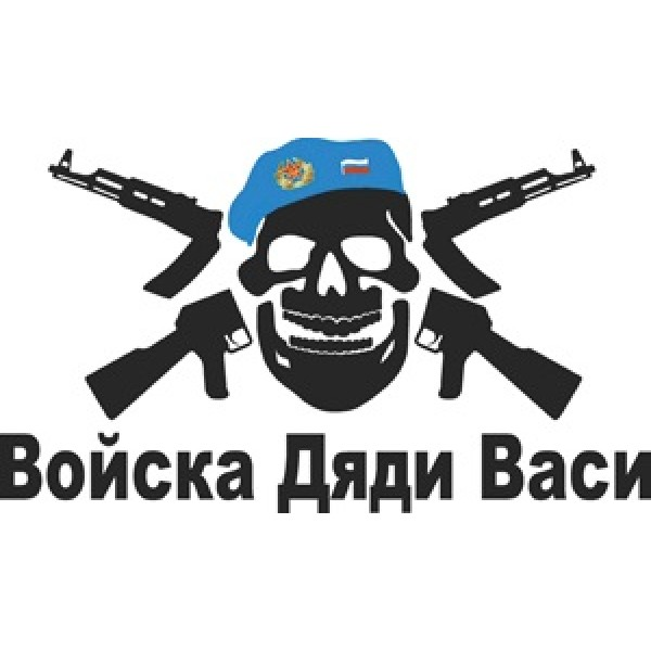 Войска Дяди Васи ,БЕЛЫЙ ! (13.5х23.5)