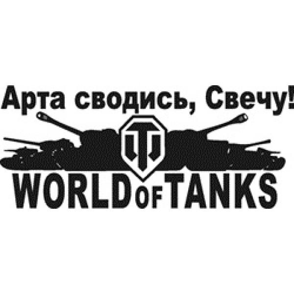 "WORLD of TANKS"" (Арта сводись...) , черный (11.5х32)"