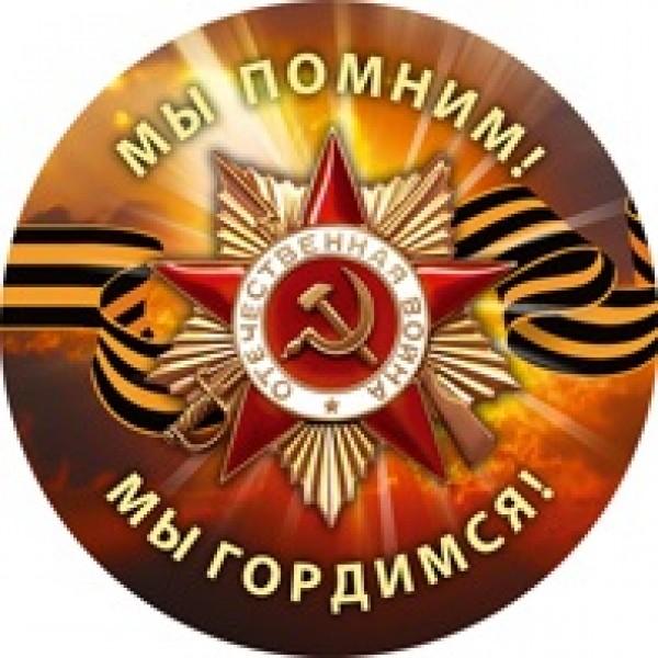 """""""День Победы"""" №1 (Ø 30 см)"""