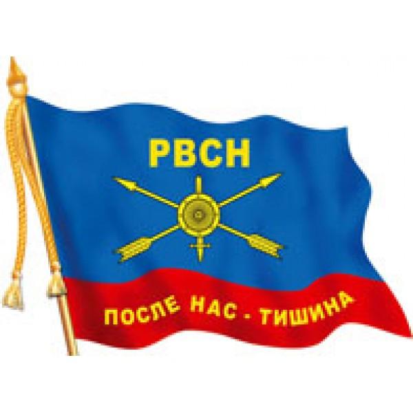 РВСН флаг (12х17) упак. 10шт