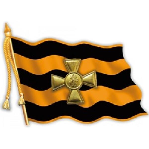 Георгиевский флаг (12х17) упак. 10 шт