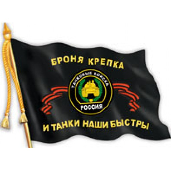 Танковые войска флаг (12х17) упак. 10 шт
