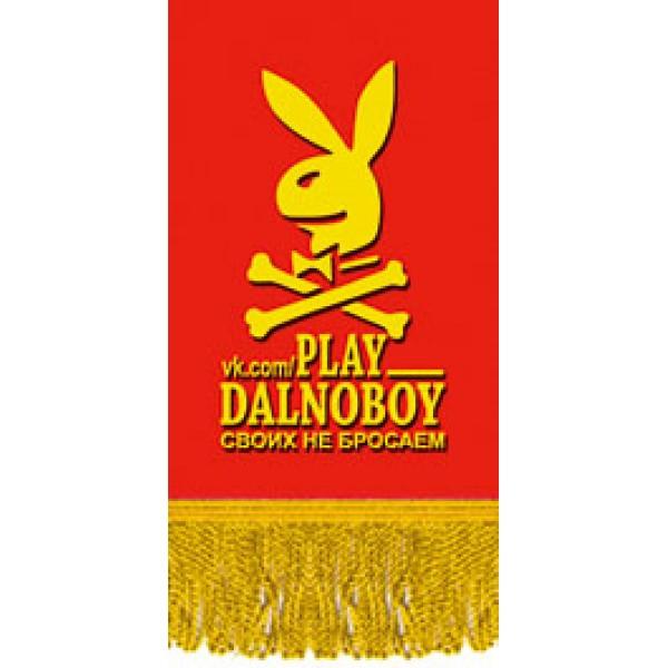 Вымпел Play Dalnoboy , бахрома (8х12)