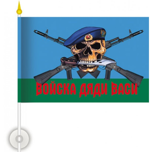 Войска Дяди Васи  (15х23) упак. 10шт.