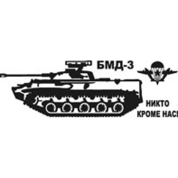 БМД-3 никто кроме нас! , черный (11.5х32.5)