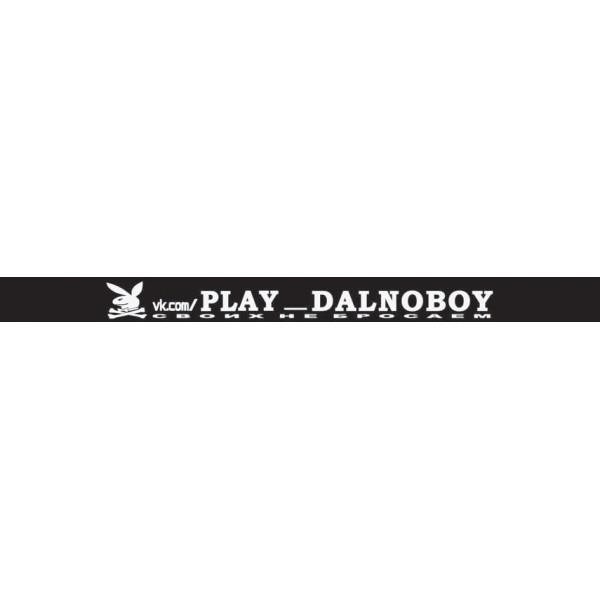 Play Dalnoboy , черный фон (16x220)