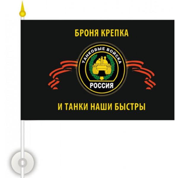Танковые Войска  (15х23) упак. 10шт.
