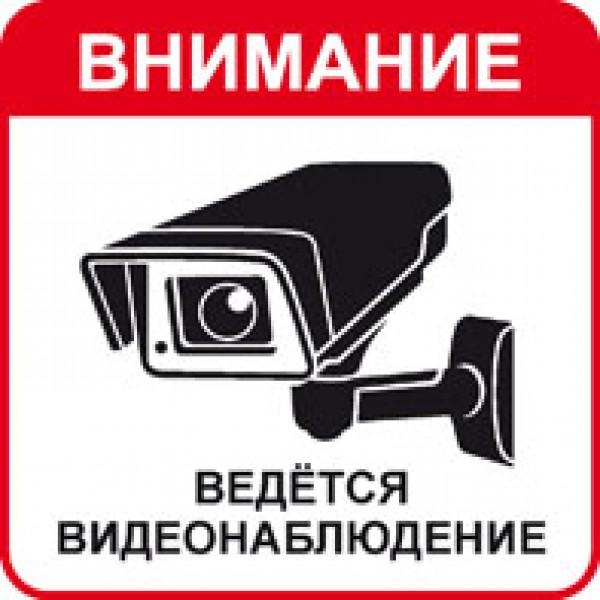 ВНИМАНИЕ ведется видеонаблюдение (20.5х20.5) упак. 10 шт