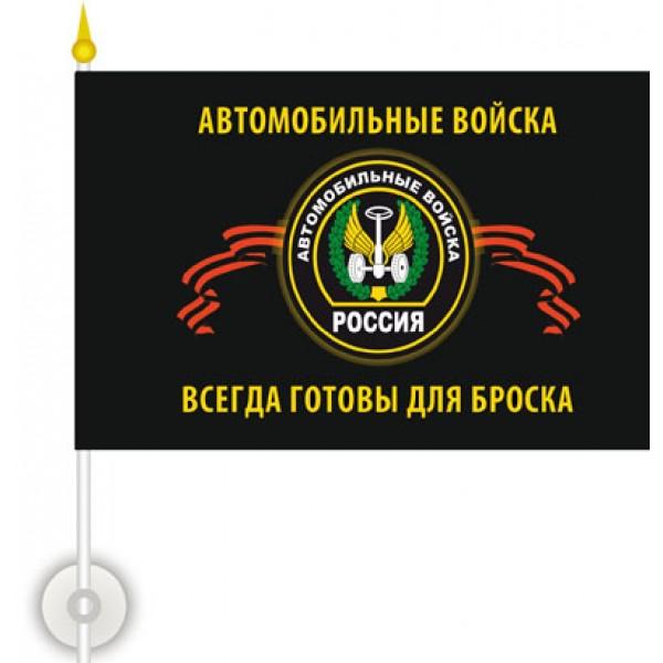 Автомобильные войска  (15х23) упак. 10шт.
