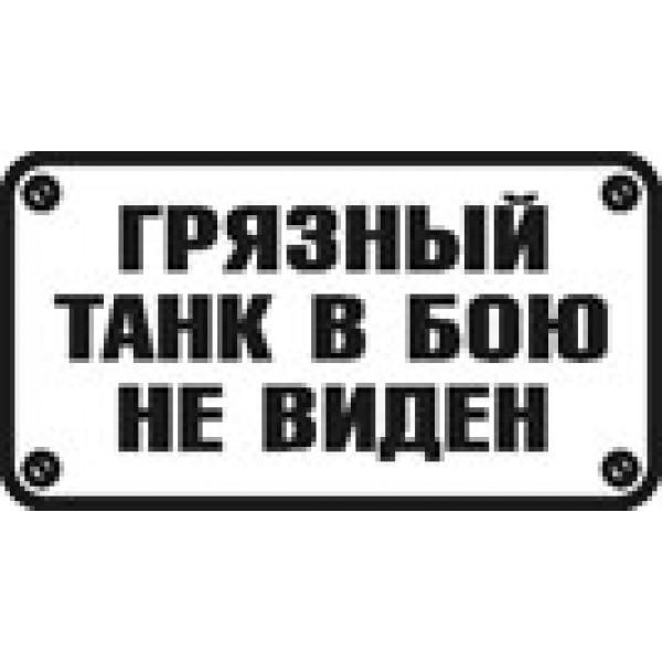 Грязный танк в бою не виден , черный (12х21)