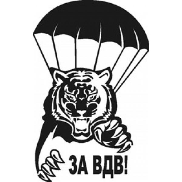 За ВДВ (тигр), черный (12х17)