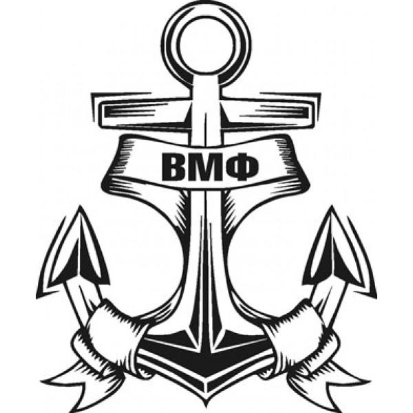 ВМФ , черный (12х13)