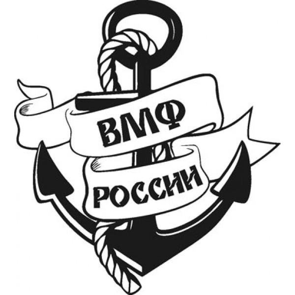 ВМФ России , черный (10х17)