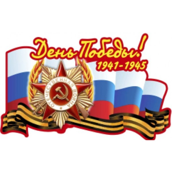 """""""День Победы 1941-1945"""" полноцветная (18х32см)"""
