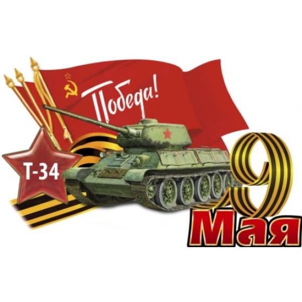 """""""9 мая Танк Т-34 """" (16 х 26см)"""