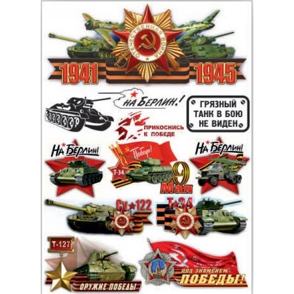 """Sticker -boom День Победы""(танки) (50х70 см)"
