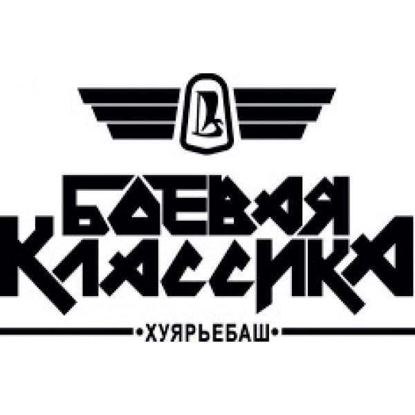 """Боевая классика"" (14х22) БЕЛЫЙ"