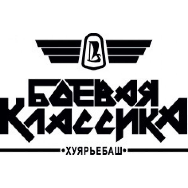"""""""Боевая классика"""" (14х22) черный"""