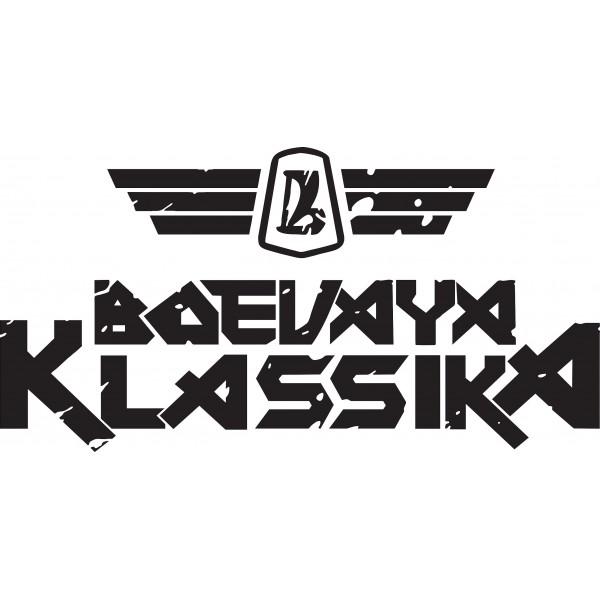 """(вырезанная) """"Боевая классика"""" (22х50) БЕЛЫЙ"""