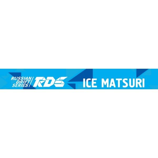 RDS ice matsuri (16.5х130)