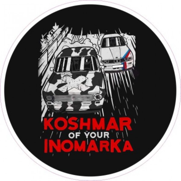 """Ø11 KOSHMAR of your inomarka"" (11х11 см)"