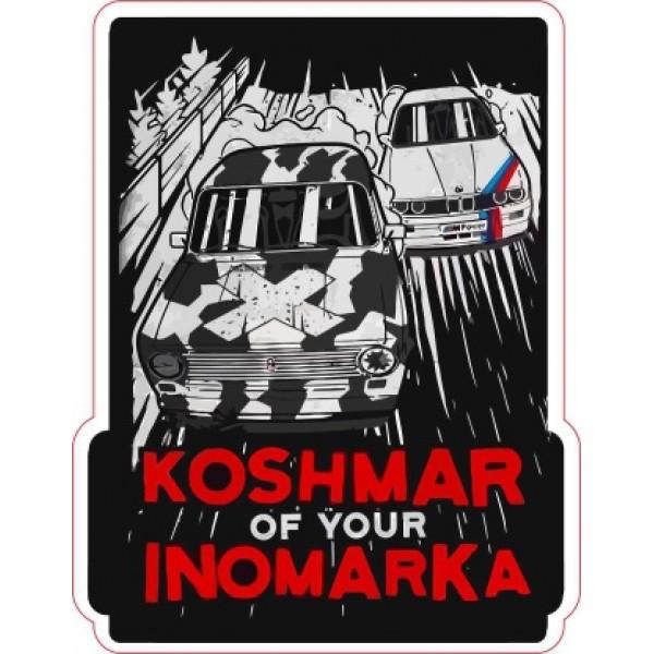 KOSHMAR of your inomarka 9х11см