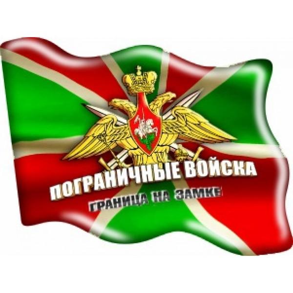 объемная Флаг  ПВ (4,5х7см)