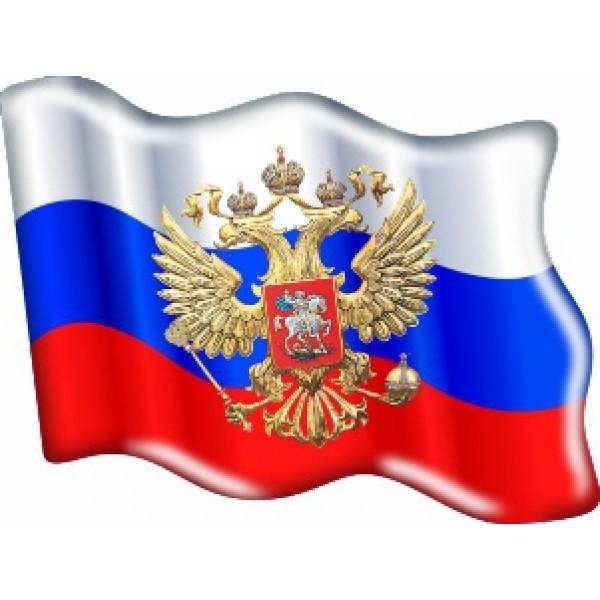 """""""Флаг  Россиия с гербом (4,5х7см) (объемная)"""