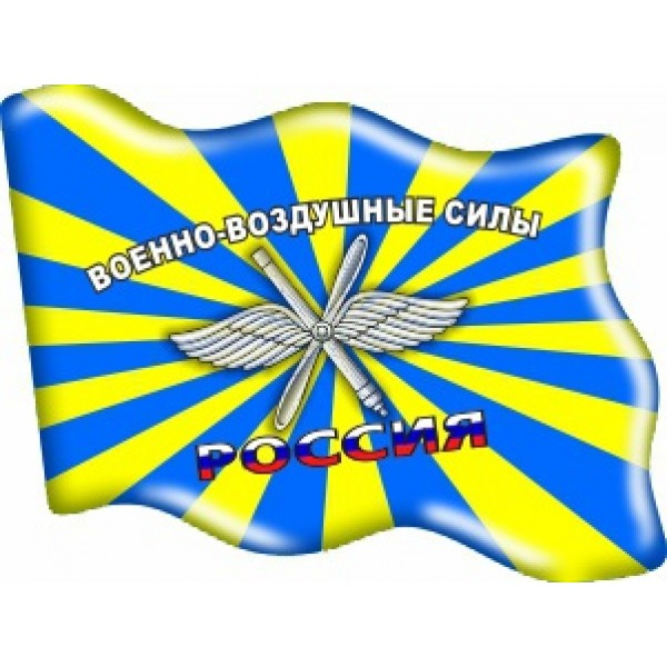 "объемная ""Флаг  ВВС (4,5х7см)"