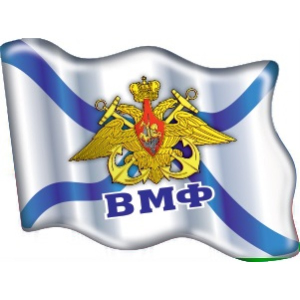 объемная Флаг  ВМФ (4,5х7см)